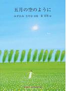 五月の空のように みずかみさやか詩集 (ジュニア・ポエム双書)(ジュニア・ポエム双書)