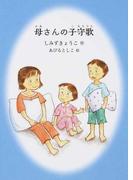母さんの子守歌 (鈴の音童話)(鈴の音童話)
