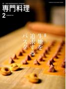 月刊 専門料理 2017年 02月号 [雑誌]