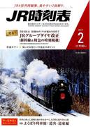 JR時刻表 2017年 02月号 [雑誌]