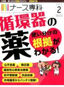 ナース専科 (NURSE SENKA) 2017年 02月号 [雑誌]