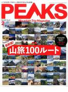PEAKS (ピークス) 2017年 02月号 [雑誌]