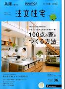 SUUMO注文住宅 兵庫で建てる 2017年 03月号 [雑誌]