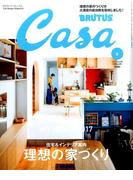 Casa BRUTUS (カーサ ブルータス) 2017年 02月号 [雑誌]