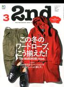 2nd (セカンド) 2017年 03月号 [雑誌]