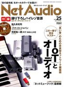 Net Audio (ネットオーディオ) 2017年 03月号 [雑誌]