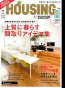 月刊 HOUSING (ハウジング) 2017年 03月号 [雑誌]