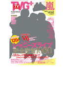 TVガイドPLUS 2017年 2/26号 [雑誌]