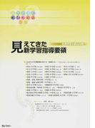 新教育課程ライブラリ Vol.12 見えてきた新学習指導要領