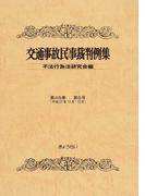 交通事故民事裁判例集 第48巻第6号 平成27年11月・12月