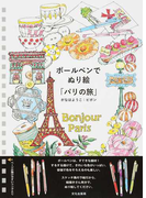 ボールペンでぬり絵「パリの旅」
