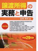 譲渡所得の実務と申告 平成29年版