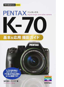 PENTAX K−70基本&応用撮影ガイド (今すぐ使えるかんたんmini)