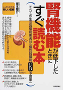 腎機能が低下したときにすぐ読む本 すべての生活習慣病患者は「慢性腎臓病CKD予備軍」 (しっかりわかる新しい医療)