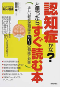 認知症かな?と思ったらすぐ読む本 正しい軽度認知障害MCIの知識と対策 (しっかりわかる新しい医療)