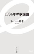 1984年の歌謡曲 (イースト新書)(イースト新書)