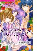 【1-5セット】Strawberryリベンジ【分冊版】(バンブーコミックス 恋愛天国☆恋パラコレクション)