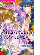 【全1-10セット】Strawberryリベンジ【分冊版】(バンブーコミックス 恋愛天国☆恋パラコレクション)