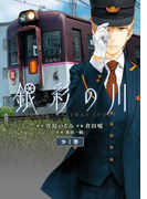 【全1-2セット】銀彩の川(ビッグガンガンコミックス)