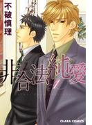 【全1-3セット】非合法純愛(Chara comics)