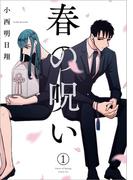 【全1-2セット】春の呪い(ZERO-SUMコミックス)