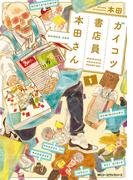 【全1-3セット】ガイコツ書店員 本田さん