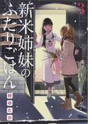 新米姉妹のふたりごはん 3 (電撃コミックスNEXT)