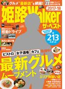姫路Walkerザ・ベスト 2017−18