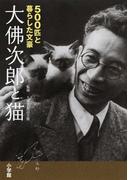大佛次郎と猫 500匹と暮らした文豪