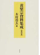 黄檗宗資料集成 第4巻
