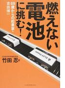 燃えない電池に挑む! 69歳からの起業家・吉田博一