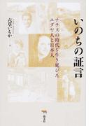 いのちの証言 ナチスの時代を生き延びたユダヤ人と日本人