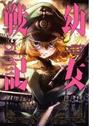 【全1-4セット】幼女戦記(角川コミックス・エース)