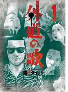 【全1-5セット】外道の歌(YKコミックス)