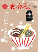 蕎麦春秋Vol.40
