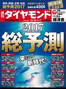 週刊ダイヤモンド 2016年12月31日 2017年1月7日合併号 [雑誌]