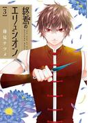 終焉のエリュシオン(3)(ZERO-SUMコミックス)