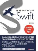 基礎からわかる Swift