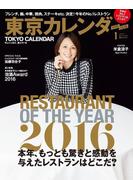 東京カレンダー 2017年 1月号