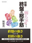 「勝ち」に直結する 将棋・終盤の総手筋(将棋連盟文庫)
