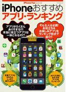 iPhoneおすすめアプリ・ランキング(iPhone Fan Special)
