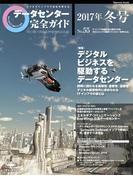 データセンター完全ガイド 2017年冬号(impress mook)
