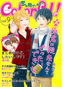 Colorful! vol.9(Colorful!)