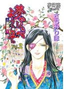 夢やしきへようこそ帝都編 Vol.2(夢幻燈コミックス)