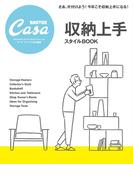 Casa BRUTUS特別編集 収納上手スタイルBOOK(Casa BRUTUS特別編集)