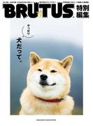 BRUTUS特別編集 やっぱり犬だって。(BRUTUS特別編集)