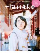 Hanako 2017年 1月26日号 No.1125(Hanako)