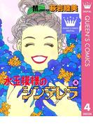 水玉模様のシンデレラ 4(クイーンズコミックスDIGITAL)