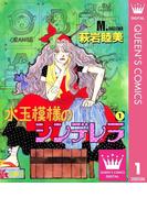 水玉模様のシンデレラ 1(クイーンズコミックスDIGITAL)