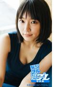 <デジタル週プレ写真集> 吉岡里帆「カピバラさん。」
